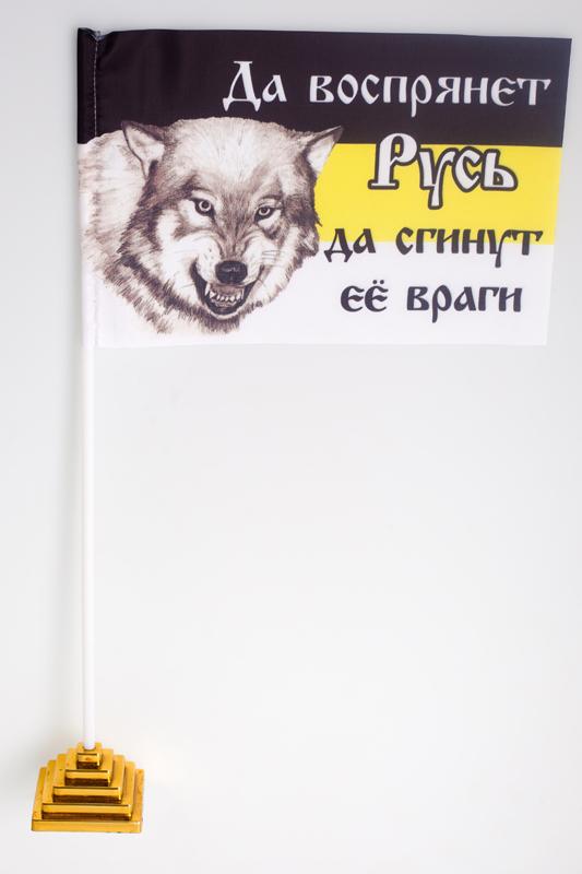 Флажок настольный Имперский «Да воспрянет Русь»