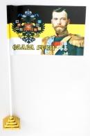 Имперский флажок «Слава Руси» с Николаем II