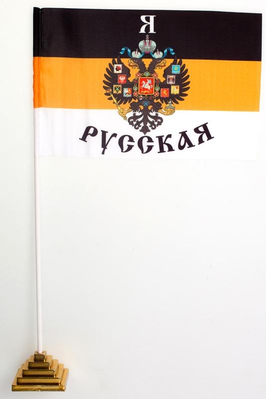 Флажок настольный Имперский «Я русская»