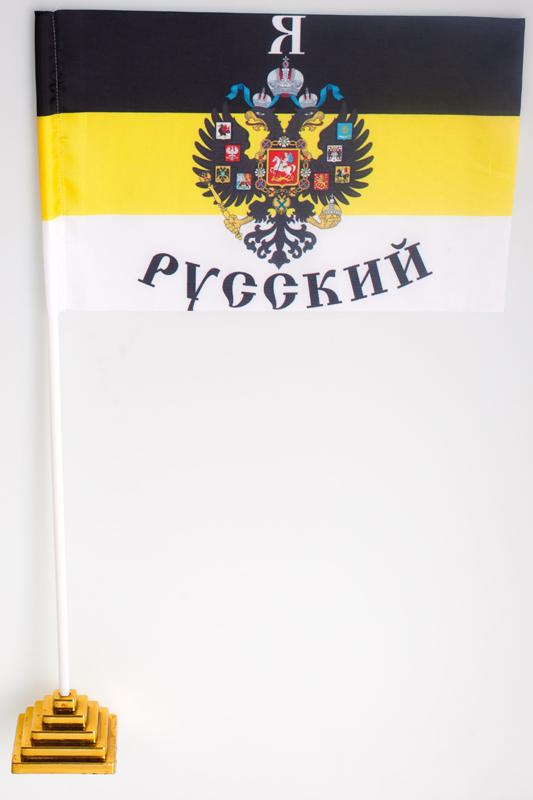 Имперский флажок настольный «Я русский»
