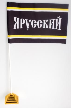 Флажок настольный «Я русский»