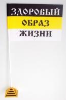 Флажок настольный Имперский «ЗОЖ»