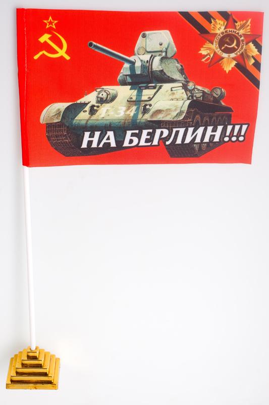 Флажок настольный «На Берлин!»