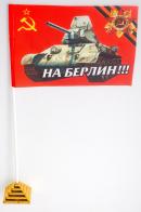 Флажок  «На Берлин!»