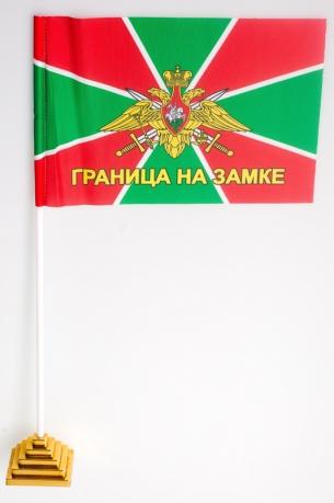Флажок настольный Погранвойска «Граница на замке»