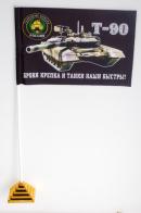 Флажок Танковых войск