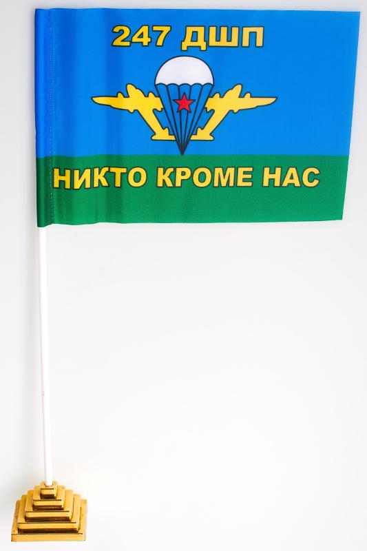 Флажок настольный ВДВ 247 ДШП