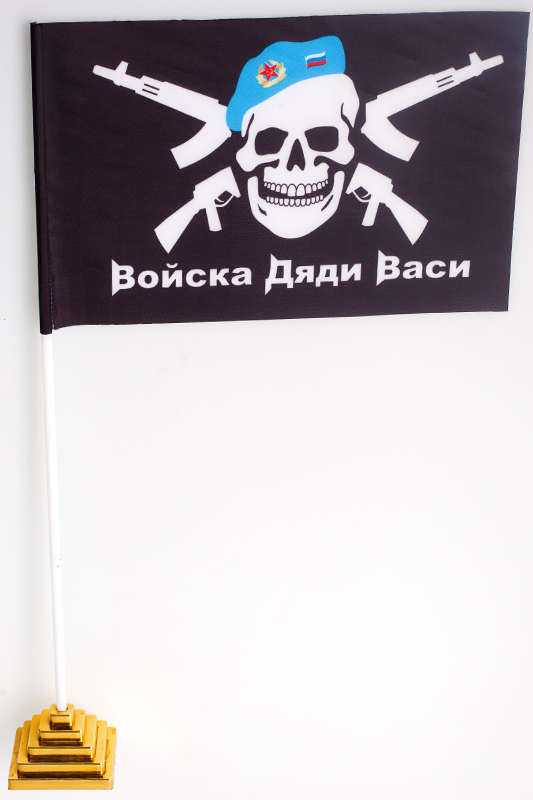 Двухсторонний флаг Войск Дяди Васи