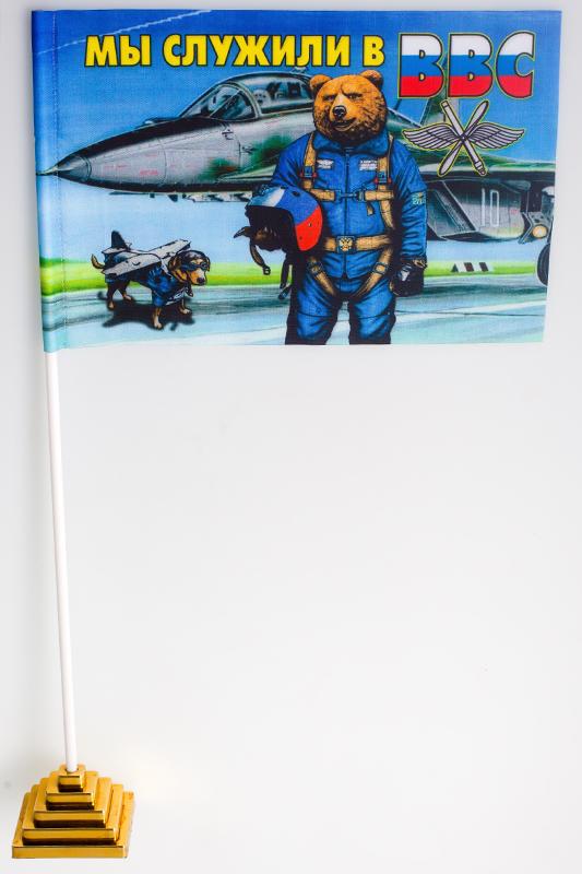 Флажок настольный ВВС Медведь с лозунгом «Мы служили в ВВС»