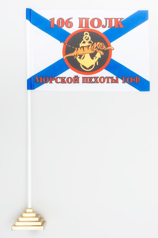 Флажок настольный 106 полк морской пехоты ТОФ