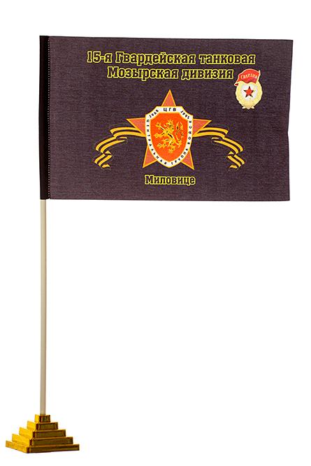 """Флажок настольный """"15 танковая дивизия Миловице"""""""