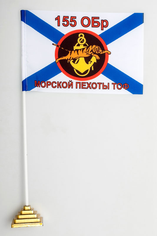 Флажок настольный 155 ОБр Морской пехоты ТОФ