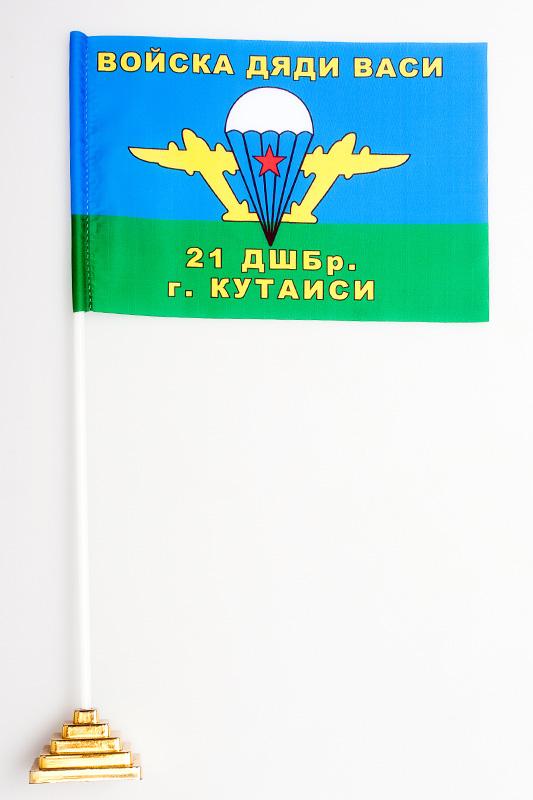 Флажок настольный 21 ДШБр г. Кутаиси