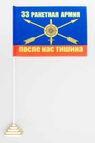 Флажок настольный 33 ракетная армия РВСН