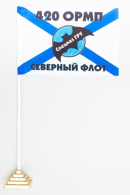 Флажок настольный 420 ОМРП спецназа ГРУ СФ