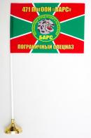 Флажок настольный «471 ПогООН Барс»