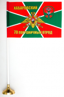 Флажок «70 Хабаровский ПогО»