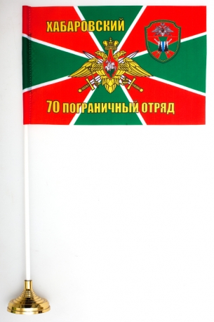 Флажок настольный «70 Хабаровский погранотряд»