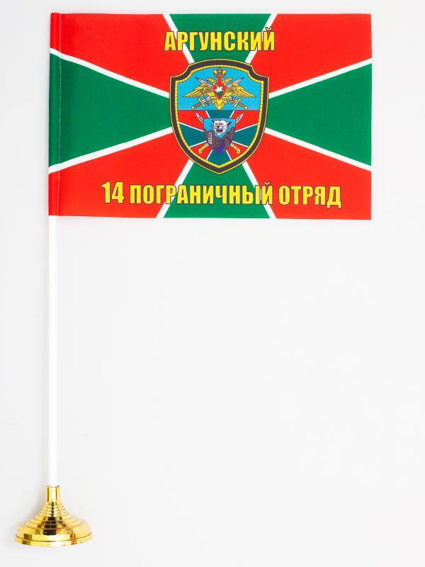Флажок настольный «Аргунский 14 пограничный отряд»