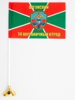 Флажок «Аргунский 14 пограничный отряд»