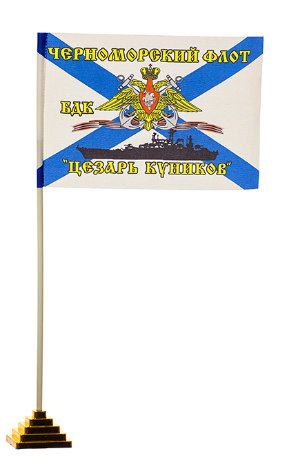 Флажок настольный БДК «Цезарь Куников» ЧФ
