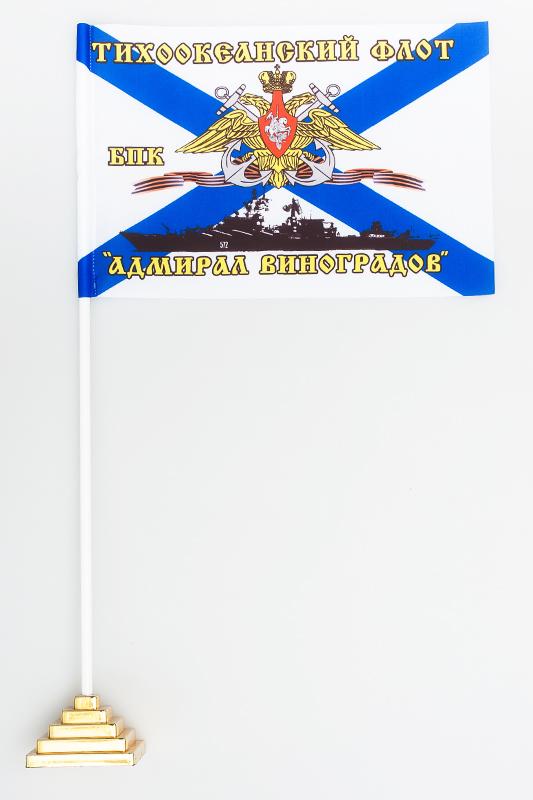 Флажок настольный БПК «Адмирал Виноградов» ТОФ