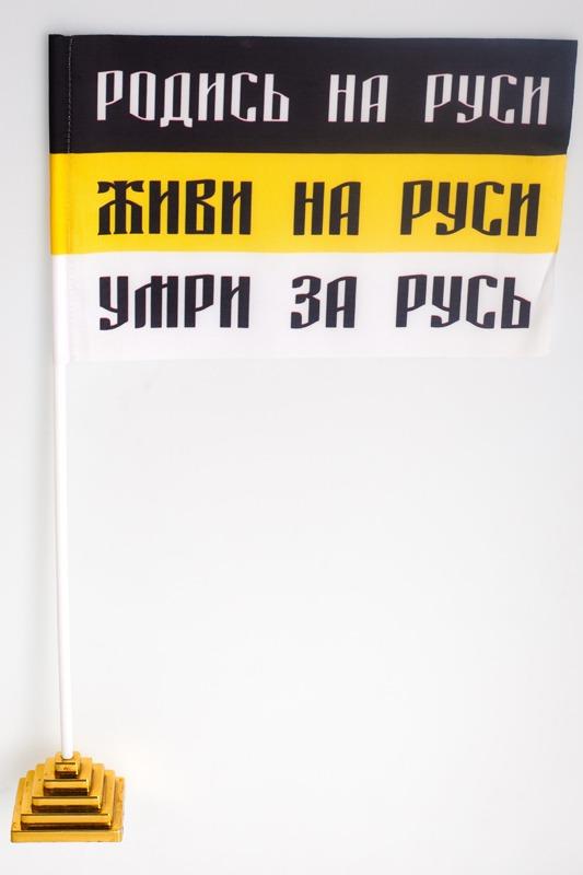 Флажок настольный Имперский «Родись на Руси»