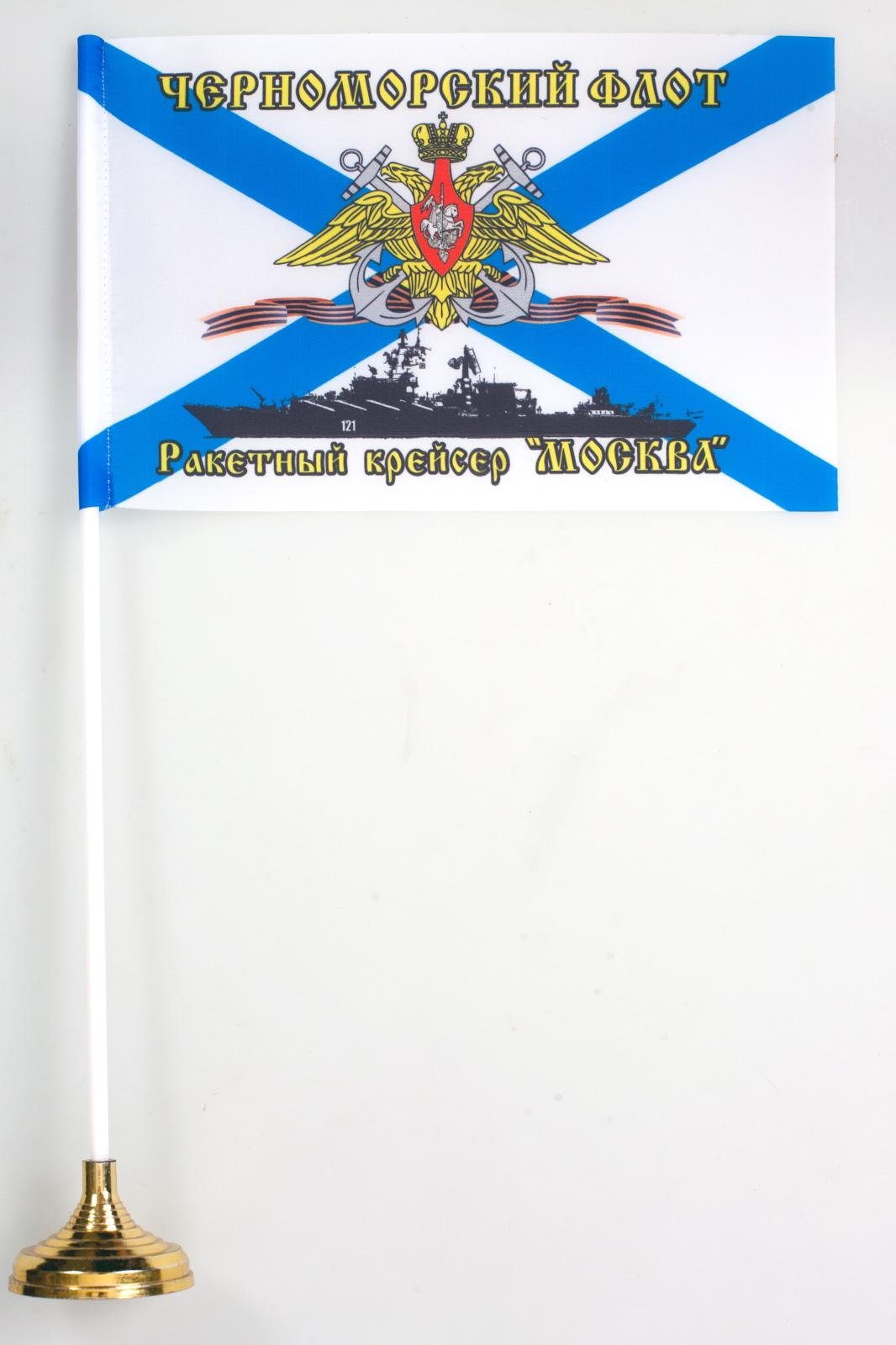 Флажок настольный Ракетный крейсер «Москва» ЧФ