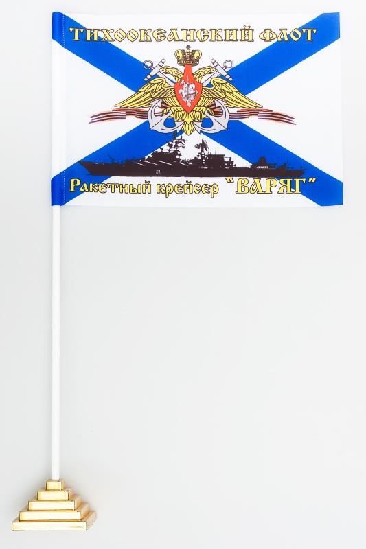 Флажок настольный Ракетный крейсер «Варяг» ТОФ