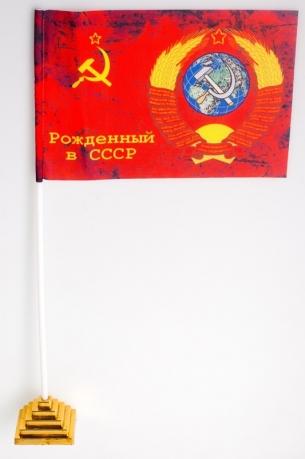 Флажок настольный «Рожденный в СССР»