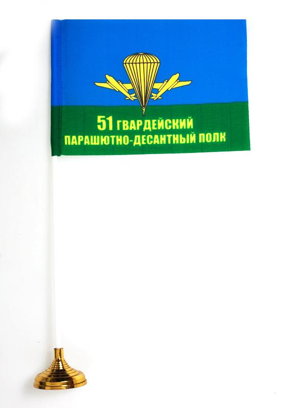 """Флаг """"51 гвардейский парашютно десантный полк"""""""