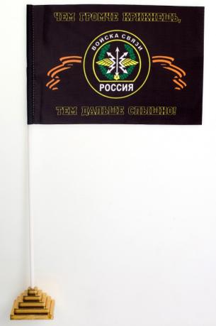 Флажок настольный Войска связи