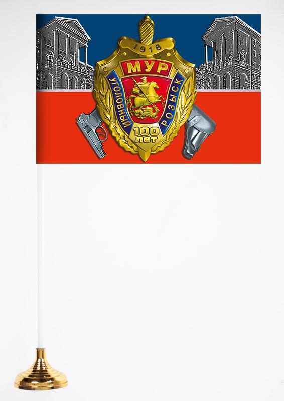 """Флажок настольный """"Юбилей МУРа. 100 лет"""""""