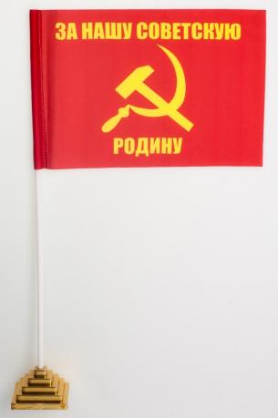 Флажок настольный «За нашу советскую родину»