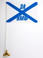 Флажок «За ВМФ»