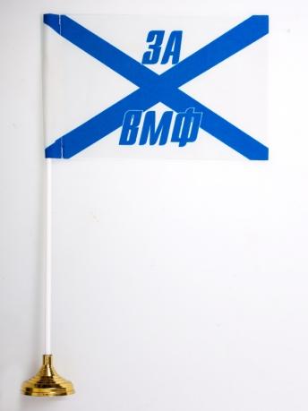 Флажок настольный «За ВМФ»