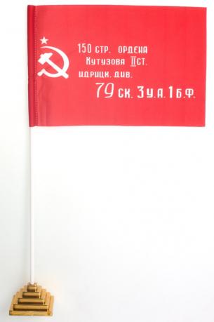 Флажок настольный «Знамя победы»