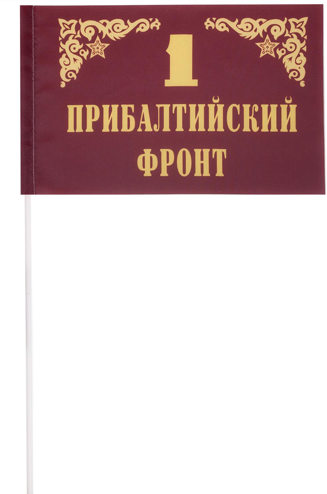 Флажок Первого Прибалтийского фронта