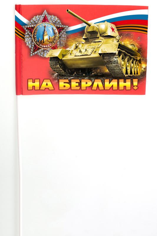 "Флажок ""Победный танк"""