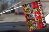 Флажок Победы на присоске