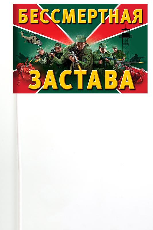 """Флажок Погранвойск """"Бессмертная застава"""""""