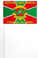 """Флажок """"Погранвойска Беларуси"""""""