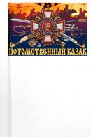 """Сувенирный флажок """"Потомственный казак"""""""