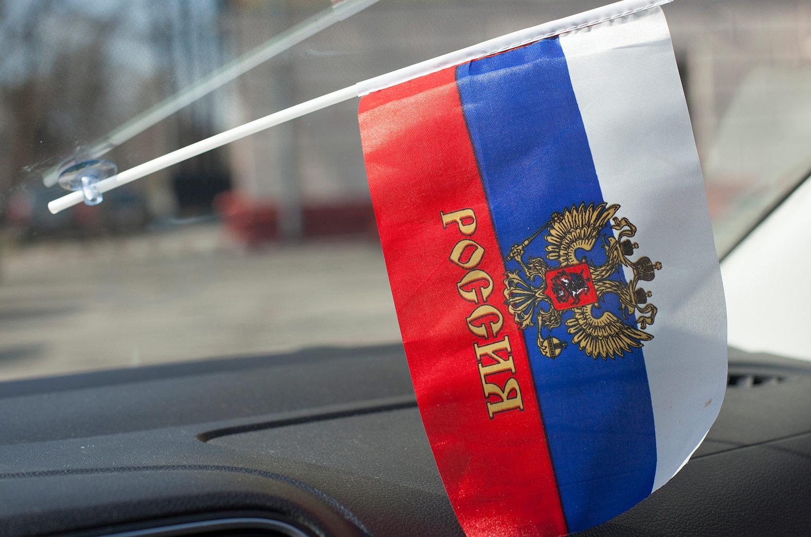 Флажки РФ на присоске