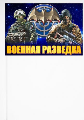 """Флажок """"Российская Военная разведка"""""""