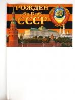Флажок Рождённым в СССР