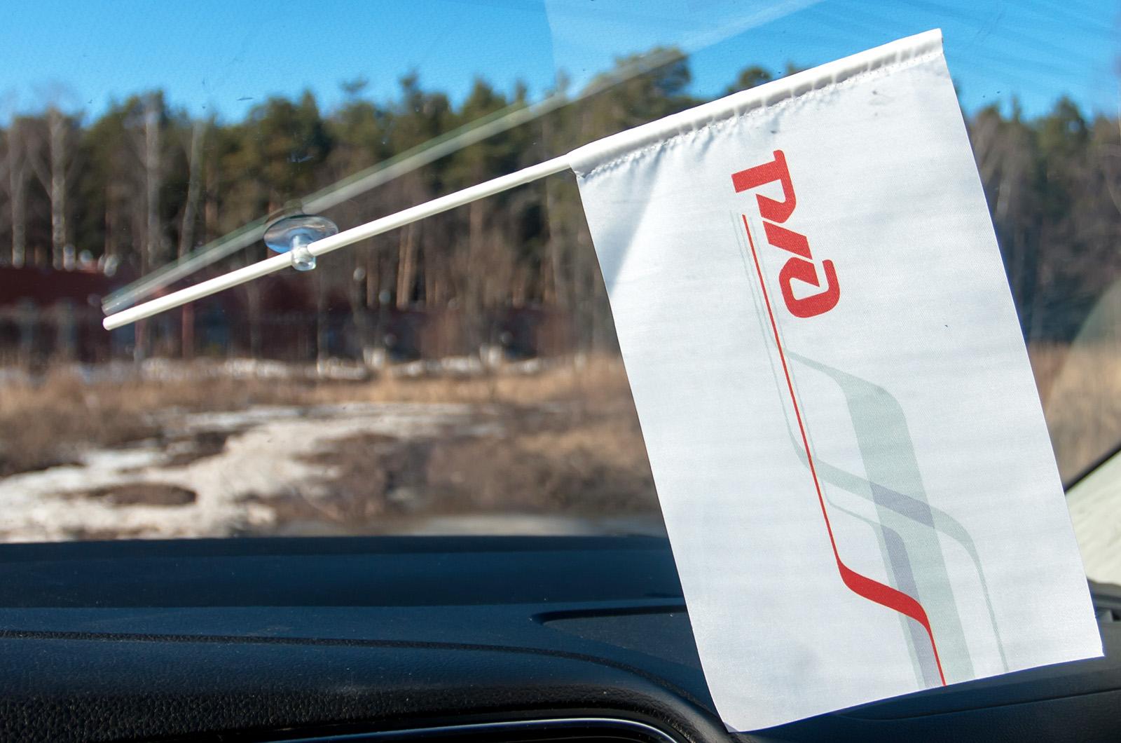 Флажок РЖД в машину
