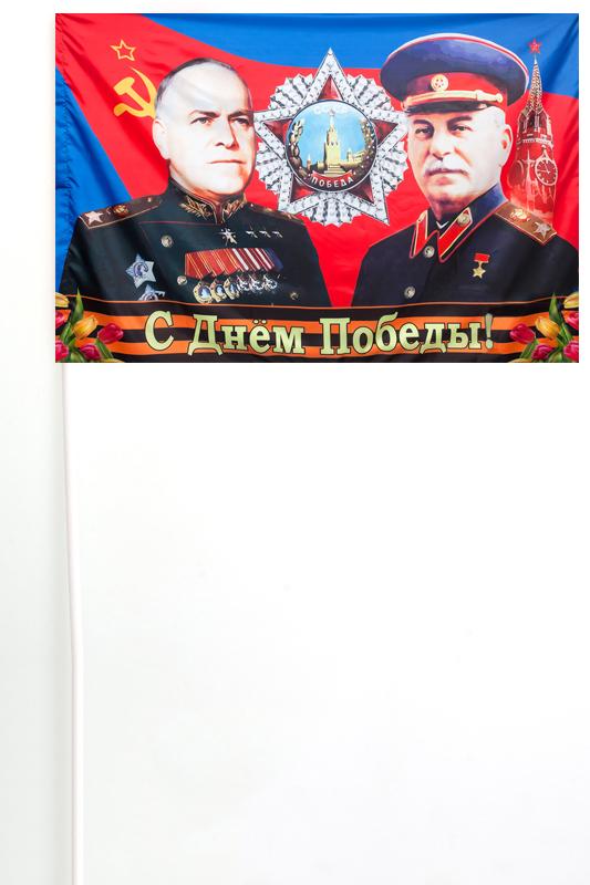 """Флажок """"С днём Великой Победы!"""""""