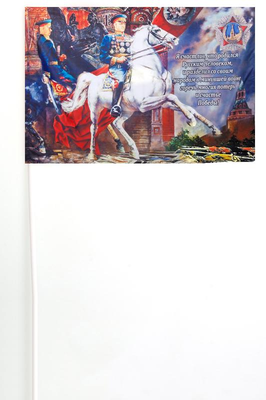Флажок с маршалом Жуковым