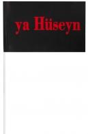 """Флажок с надписью """"Я Хусейн"""""""